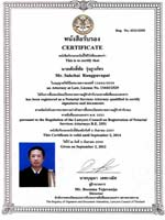 Lawyer certificate